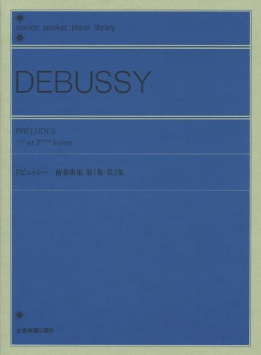 9784118960111: First collection-Vol. 2 pocket piano library Debussy Preludes (zen-on pocket piano library) (2011) ISBN: 4118960117 [Japanese Import]