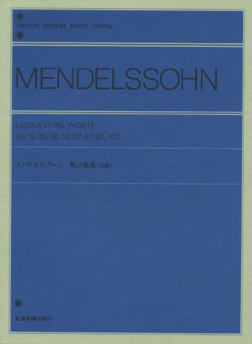 9784118960159: Pocket piano library Mendelssohn Songs without Words [songs] (zen-on pocket piano library) (2012) ISBN: 411896015X [Japanese Import]