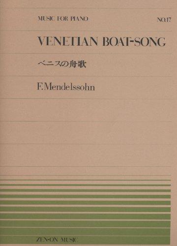 9784119110171: Venetian Boat-Song - Piano - Book