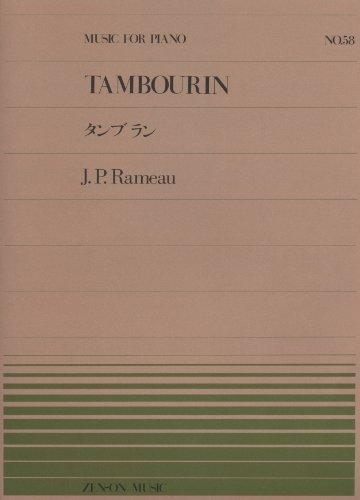 9784119110584: Tambourin - Piano - Book