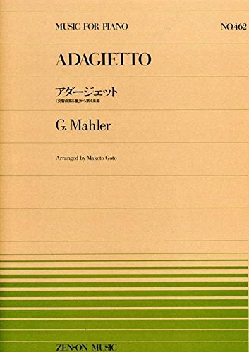 From No. 5 piano piece over 462 Adagietto symphony (1998) ISBN: 4119114627 [Japanese Import]: ...