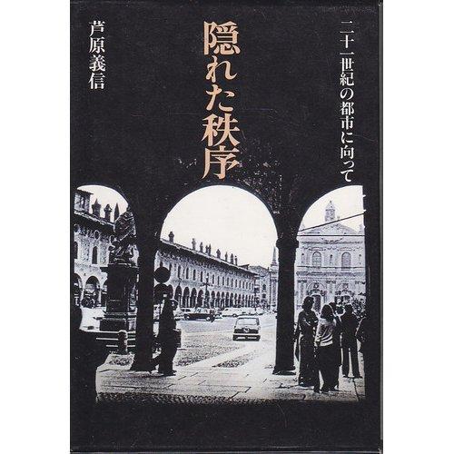 9784120014581: Towards the city of the 21st century - order hidden (1986) ISBN: 4120014584 [Japanese Import]