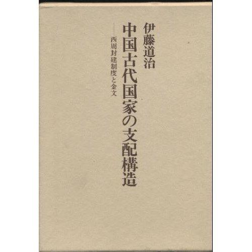 Chugoku kodai kokka no shihai kozo: Seishu: Michiharu Ito
