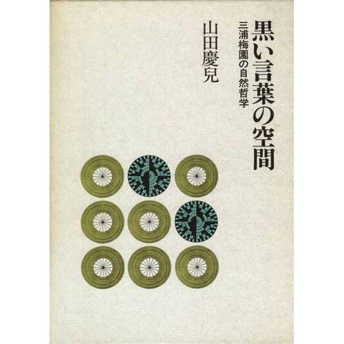 9784120016721: Kuroi kotoba no kūkan: Miura Baien no shizen tetsugaku (Japanese Edition)