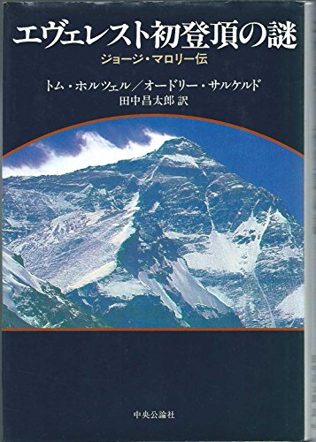 9784120016929: George Mallory Den - Mystery of Everest first ascent (1988) ISBN: 4120016927 [Japanese Import]