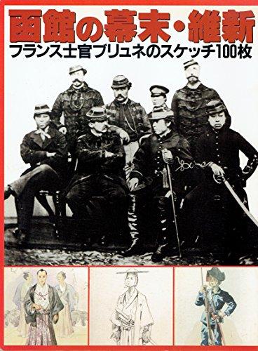 9784120016998: Hakodate no bakumatsu ishin: Furansu shikan Buryune no suketchi 100-mai (Japanese Edition)