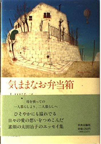 9784120017889: Unrestrained lunch box (1989) ISBN: 4120017885 [Japanese Import]