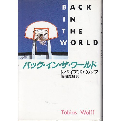 9784120020100: Back In The World (1991) ISBN: 412002010X [Japanese Import]