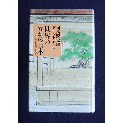 Sekai no naka no Nihon: Jurokuseiki: Shiba, RyotaroÂ