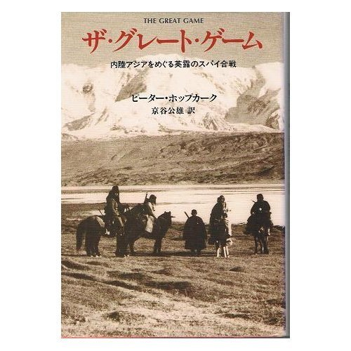 9784120021213: Spy battle of Carvoeiro over the inland Asia - The Great Game (1992) ISBN: 4120021211 [Japanese Import]
