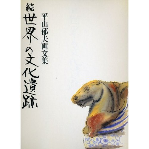 9784120024429: Hirayama Ikuo painting Proceedings - cultural relics, continued world (1995) ISBN: 4120024423 [Japanese Import]