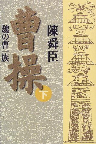 9784120028618: Cao - Cao clan of Wei (1998) ISBN: 4120028615 [Japanese Import]