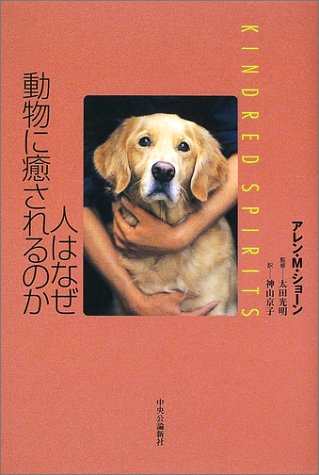 9784120032103: Why-Kindred from being healed by the animal human Spirits (2001) ISBN: 4120032108 [Japanese Import]