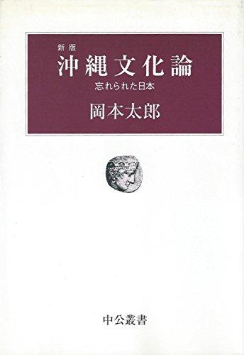 9784120032967: Japan (Chukososho) you forgotten - new edition Okinawa Cultural Studies (2002) ISBN: 4120032965 [Japanese Import]