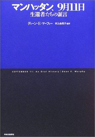 9784120033124: Testimony of survivors who 11 - Manhattan, September (2002) ISBN: 4120033120 [Japanese Import]