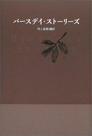 9784120033414: Bāsudei sutōrīzu = Birthday stories