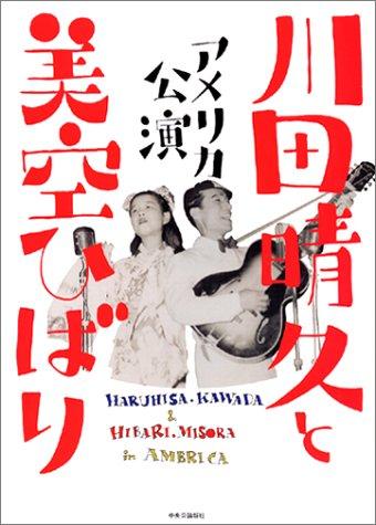 kawataharuhisatomisorahibari-amerikakoen [Mar 22, 2003] osamu, hashimoto and kazue, okamura: osamu,...