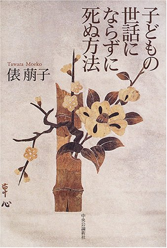 9784120036477: How to die not to take care of children (2005) ISBN: 4120036472 [Japanese Import]