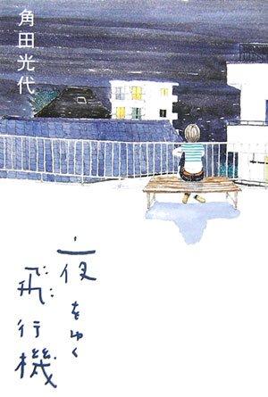 9784120037528: Plane to yuku night (2006) ISBN: 4120037525 [Japanese Import]