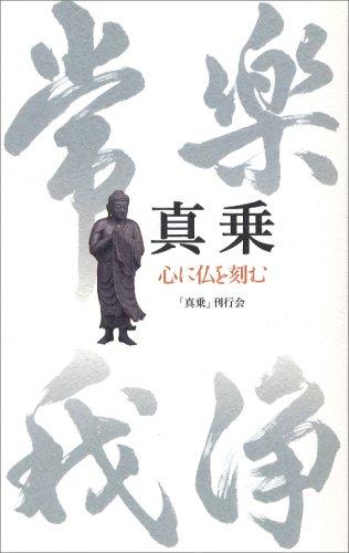 I carve the Buddha mind - true power (2007) ISBN: 4120037797 [Japanese Import]: Chuo Koron new ...