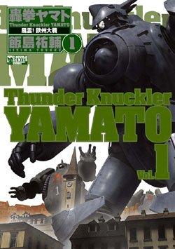 Roar fist Yamato (1) (CNC COMICS (well 1-1)) (2006) ISBN: 4120037851 [Japanese Import]: Chuo Koron ...