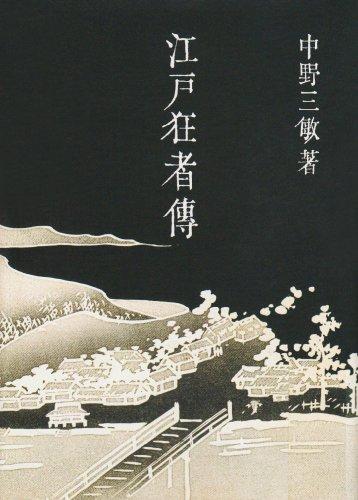 edokyoshaden [Mar 01, 2007] nakano mitsutoshi: nakano mitsutoshi