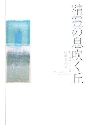 Hill Ibuku of spirit (2007) ISBN: 4120038297: Chuo Koron new