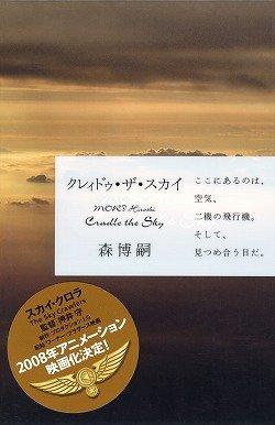 9784120038402: クレィドゥ・ザ・スカイ_Cradle the Sky