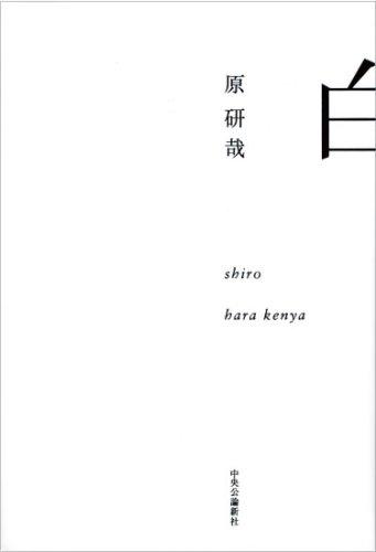 9784120039379: Shiro (White)
