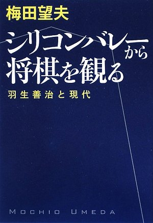 9784120040283: The modern and Yoshiharu Habu and - watch Shogi from Silicon Valley