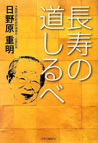 "Signpost of longevity (2013) ISBN: 4120044874 [Japanese Import]: 2013. editor: Toà ""kyoà "" ..."