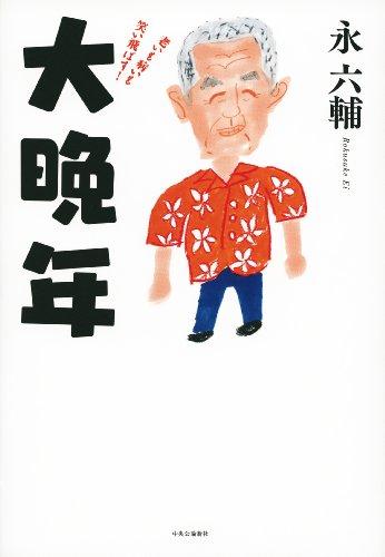 9784120046179: Daibannen : Oi mo yamai mo waraitobasu.
