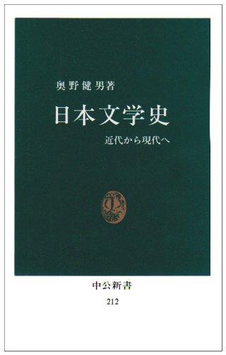 Nihon Bungakushi: Kindai Kara Gendai E: Okuno Takeo