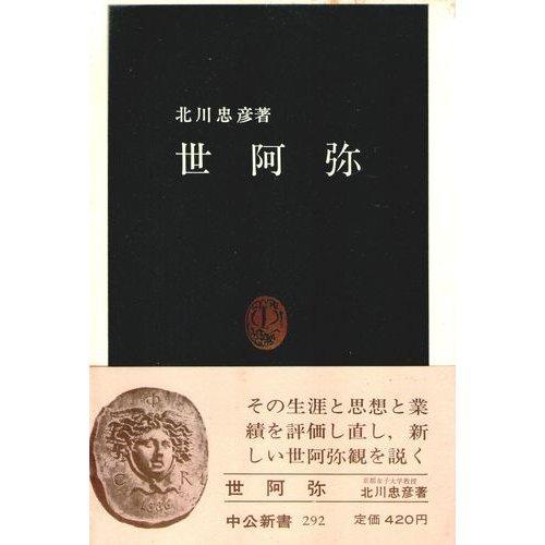 Zeami (Chukoshinsho 292) (1972) ISBN: 412100292X [Japanese Import]: Chuo Koron new company