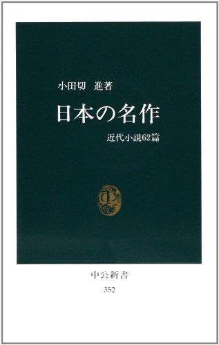 Nihon no meisaku : kindai sho?setsu rokuju?nihen