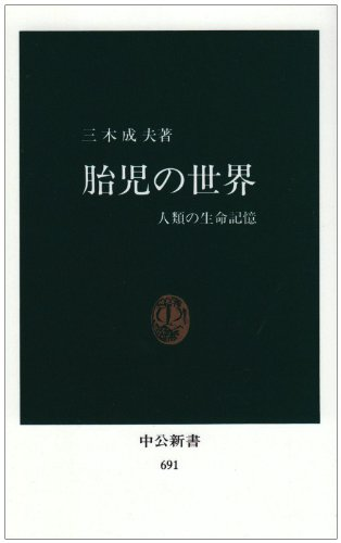Taiji No Sekai: Jinrui No Seimei Kioku: Shigeo Miki