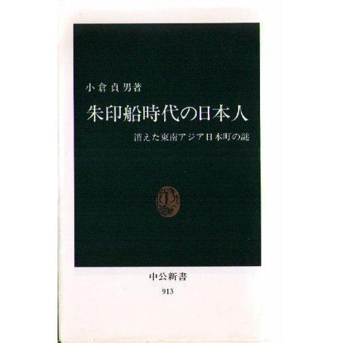 9784121009135: Shuinsen jidai no Nihonjin: Kieta Tōnan Ajia Nihon-machi no nazo (Chūkō shinsho) (Japanese Edition)