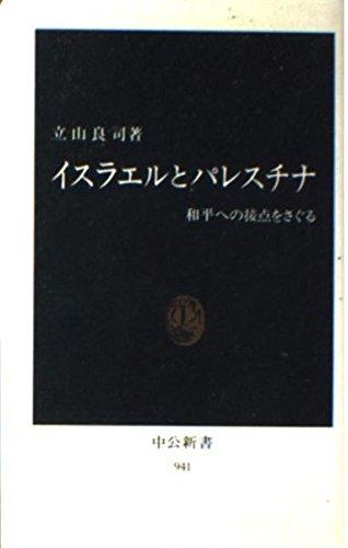 Isuraeru to Paresuchina: Wahei e no setten: Tateyama, Ryōji