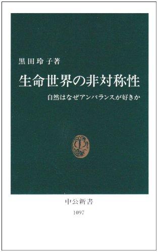 Seimei sekai no hi taishosei: Shizen wa: Reiko Kuroda