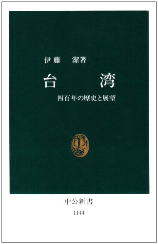 9784121011442: Taiwan: Yonhyakunen no rekishi to tenbō (Chūkō shinsho) (Japanese Edition)
