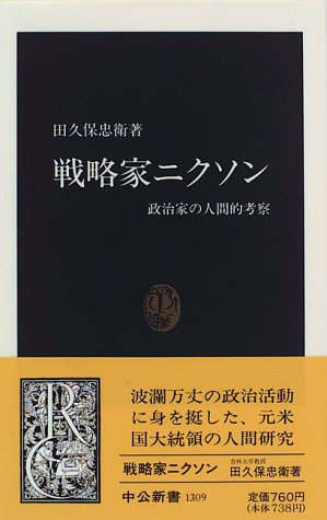 Strategist Nixon - Human Consideration of politicians (Chukoshinsho) (1996) ISBN: 4121013093 [...