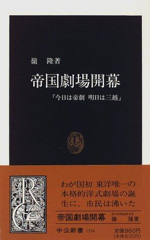 Teikoku Gekijo kaimaku: Kyo wa Teigeki asu wa Mitsukoshi (Chuko shinsho) (Japanese Edition): ...