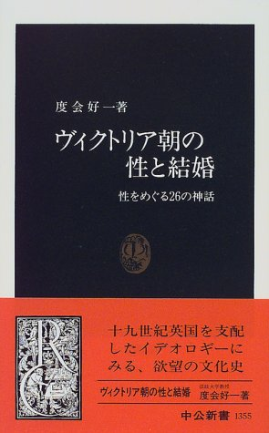 Marriage and of the Victorian - myth of 26 over the property (Chukoshinsho) (1997) ISBN: 4121013557...