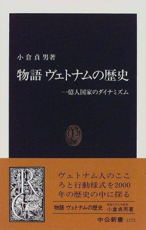 9784121013729: Monogatari Vetonamu No Rekishi: Ichi Okunin Kokka No Dainamizumu