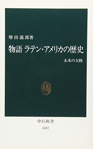 History of the story Latin America - continent of the future (Chukoshinsho) (1998) ISBN: 4121014375...