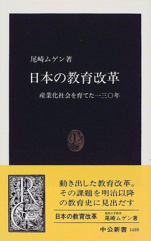 9784121014887: Education Reform in Japan - 130 Year of grow industrial society (Chukoshinsho) (1999) ISBN: 412101488X [Japanese Import]