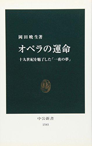 Opera No Unmei: JuÌ kuseiki O MiryoÌ shita Ichiya No Yume: Chuo Koron new company