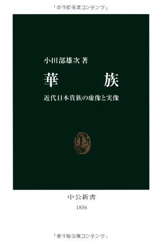9784121018366: Kazoku: kindai Nihon kizoku no kyozō to jitsuzō