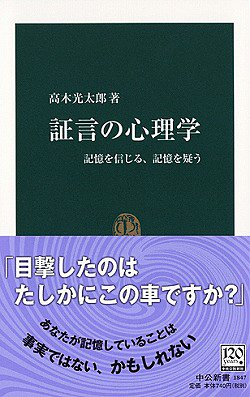 Psychology of testimony - to believe in memory, to doubt the memory (Chukoshinsho) (2006) ISBN: ...