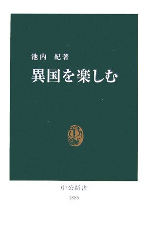 Enjoy a foreign country (Chukoshinsho) (2007) ISBN: 4121018850 [Japanese Import]: Chuo Koron new ...